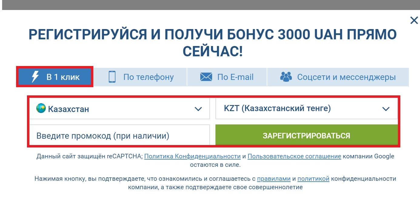 Быстрая регистрация 1xBet через мобильное приложение